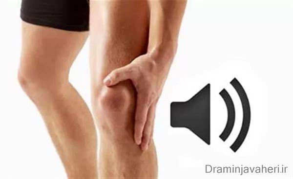 صدا دادن مفصل زانو
