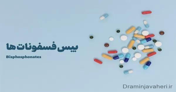 درمان پوکی استخوان با دارو