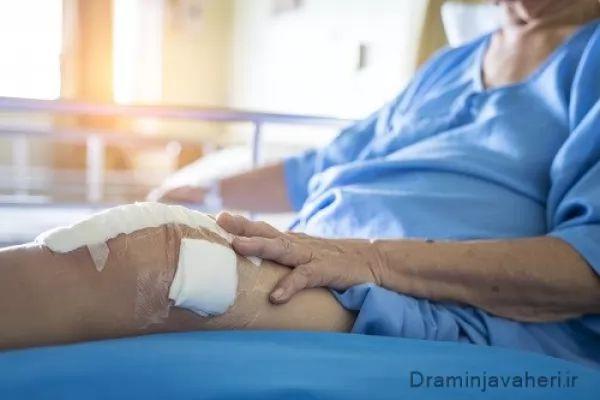 پیشگیری از عفونت بعد از تعویض مفصل زانو