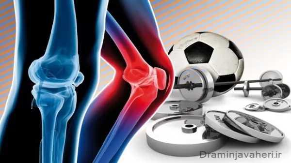 آسیب های ورزشی زانو